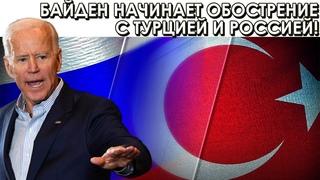 Новая цель Байдена: Сmолкнуть Россию и Турцию! Снегопады в Крыму шокировали Украину