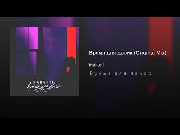 Maksnil Время Для Двоих Maxim Record's смотреть онлайн без регистрации