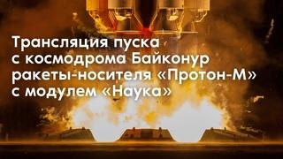 Пуск ракеты-носителя «Протон-М» с модулем «Наука»