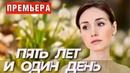 Вы останетесь в восторге! Прекрасная мелодрама - Пять лет и один день русские мелодрамы новинки