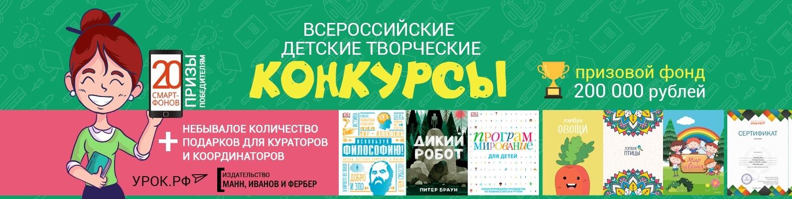 Смотреть Конкурсы для учителей 2019: лучшие бесплатные всероссийские и областные конкурсы видео
