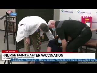 В США медсестра упала в обморок после введения вакцины от COVID-19