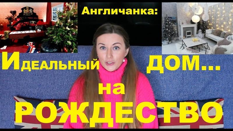 161 АНГЛИЯ ЛОНДОН ИНТЕРЬЕР Каким англичане видят идеальный дом на Рождество
