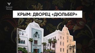 Дворец «Дюльбер» в Крыму l Русский контур