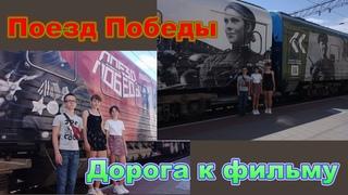 "⚡️Дорога к фильму//«Поезд Победы» //⚡️The road to the film ""Victory Train""// Гомель. Парк.✨💚💪👍💐"