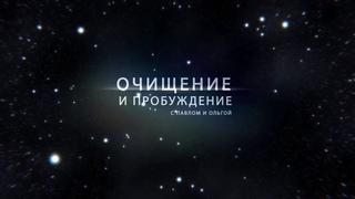 """Планета Пандора из фильма """"Аватар"""" и управление временем и пространством! Сеанс с Павлом и Ольгой"""