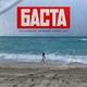 Баста - Сансара (Live)