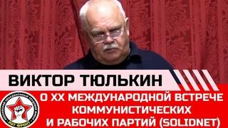 Виктор Тюлькин о ХХ Международной встрече коммунистических и рабочих партий (Solidnet)