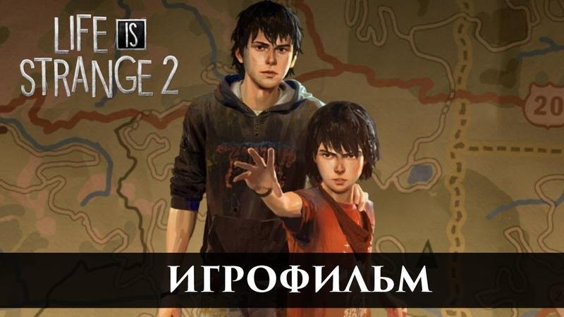 Life is strange 2 ФИЛЬМ Игрофильм сюжет весь сезон cutscenes