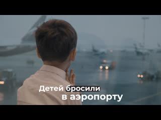 В аэропорту Шереметьево отец бросил двоих детей