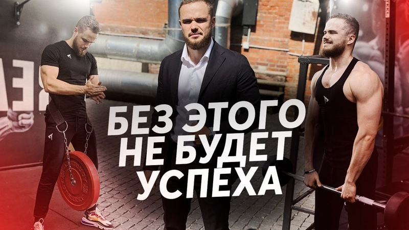 Игорь Войтенко : БЕЗ ЭТОГО ЗАБУДЬ ОБ УСПЕХЕ! (Мотивация)
