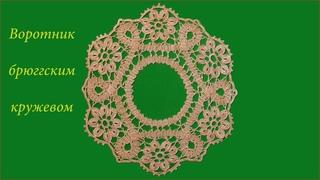 Воротник брюггским кружевом крючком. Часть 1. Crochet collar. Part 1.