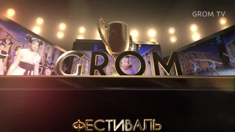 GROM 2019 АЛЕКСАНДР ПОЛЕЦКИЙ Любовь моя волшебное дитя Фестиваль GROM 2019