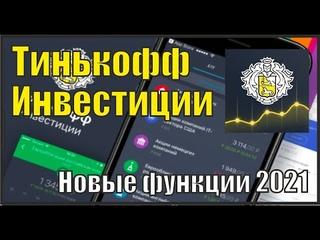 Тинькофф Инвестиции: Обзор приложения и личного кабинета. Новые функции 2021