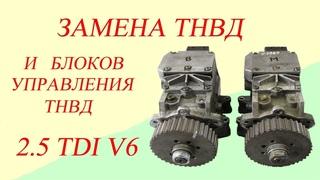 Замена ТНВД VP-44. Audi A6C5 2.5 TDI