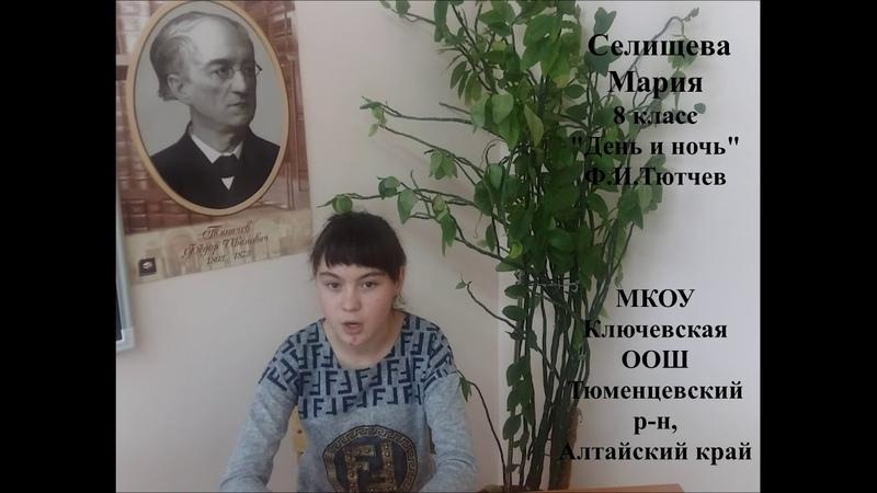 День и ночь Ф.И.Тютчев читает Селищева Мария