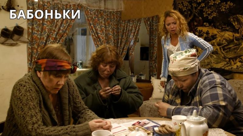 УЛЁТНАЯ КОМЕДИЯ Бабоньки Лучшие фильмы