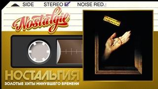 Александр Розенбаум — Розовый жемчуг / Слушаем Весь Альбом - 1995 год /