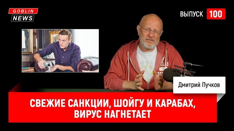 Свежие санкции Шойгу и Карабах вирус нагнетает Goblin News 100