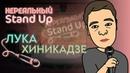 НЕРЕАЛЬНЫЙ STAND UP. Cезон 1, серия 10 ЛУКА ХИНИКАДЗЕ. Финал