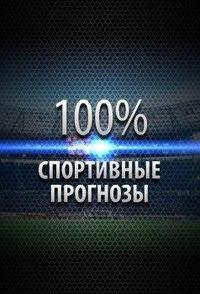 Футбол лига европы букмекерская контора прогнозы