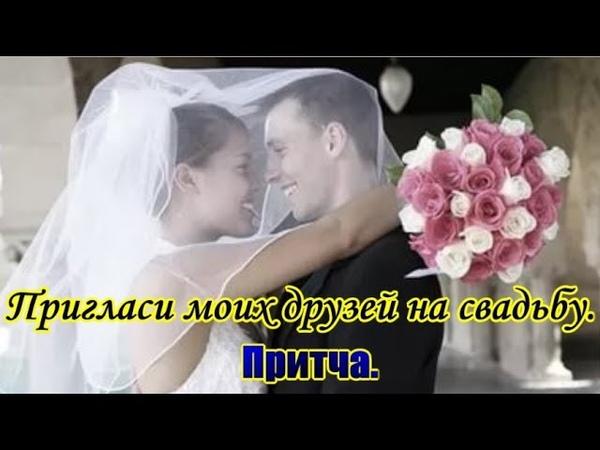 Поздравления свадьба притча