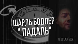 """Шарль Бодлер """"Падаль"""" стих - открытка"""