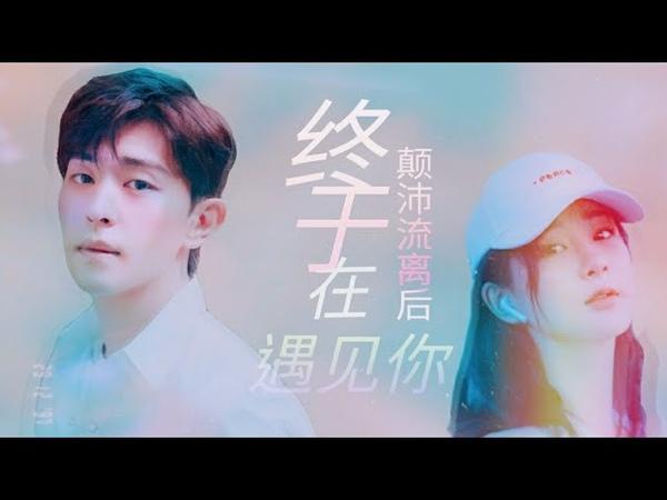 【Fans video】Eng sub Deng lun ♡ Yang Zi Finally, I Met You