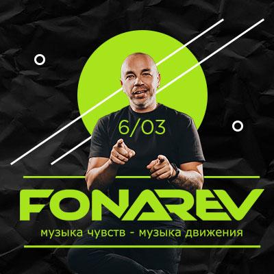 Афиша Красноярск moving on & LIFERU: Fonarev / 06.03.2020 / ФЛЭТ