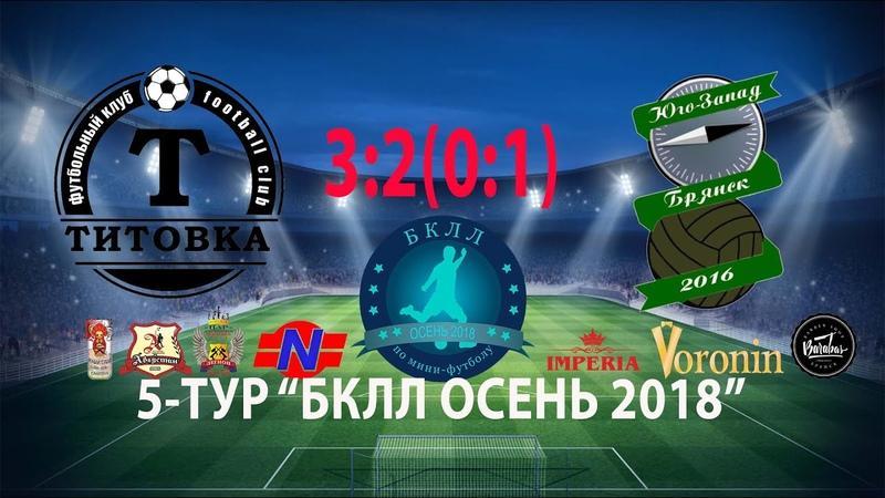 5 Тур 03 11 2018 г ФК Титовка ФК Юго Запад 3 2 0 1