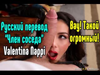 Valentina Nappi BIG ASS большие сиськи big tits [Трах, all sex, porn, big tits, Milf, инцест, порно blowjob brazzers секс