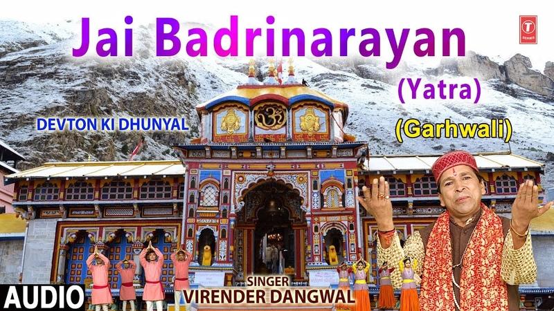 Jai Badrinarayan Yatra I Garhwali Bhajan I VIRENDER DANGWAL I Full Audio Song I Devton Ki Dhunyal