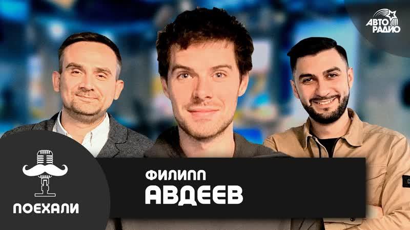 Актёр Филипп Авдеев личные истории в дни теракта на Дубровке преступление во имя жизни