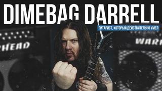Dimebag Darrell - гитарист, который действительно умел играть