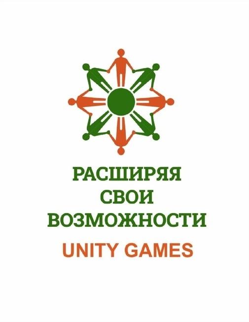 Афиша Омск Расширяя свои возможности (Unity Games)