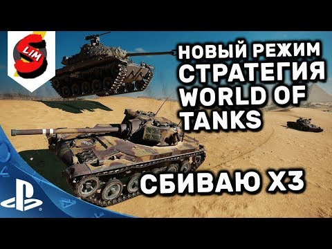СТРАТЕГИЯ WORLD OF TANKS НОВЫЙ РЕЖИМ WOT CONSOLE PS4 СТРИМ Slima СБИВАЮ Х3
