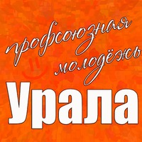 Логотип Уральская Профсоюзная Молодежь
