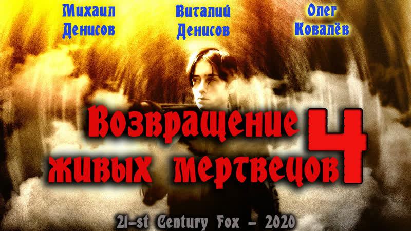 Возвращение живых мертвецов 4 Выживание Трейлер 1 2020