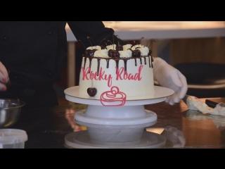 Приглашение в кондитерскую школу Rocky Road