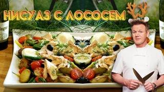 Салат Нисуаз с лососем - рецепт от Гордона Рамзи