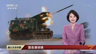 """Стрельбу модернизированной гусеничной версии """"Града"""" показали в Китае"""