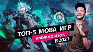 5 лучших MOBA игр на iOS и Андроид: League of Legends, Arena of Valor и другие игры