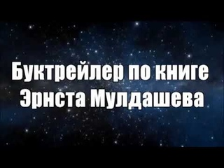 "Буктрейлер по книге Э. Мулдашева ""От кого мы произошли?"""