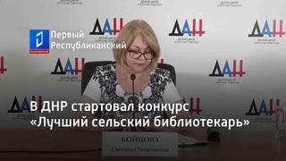 В ДНР стартовал конкурс «Лучший сельский библиотекарь»