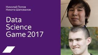 Data Science Game 2017 — Николай Попов, Никита Шаповалов
