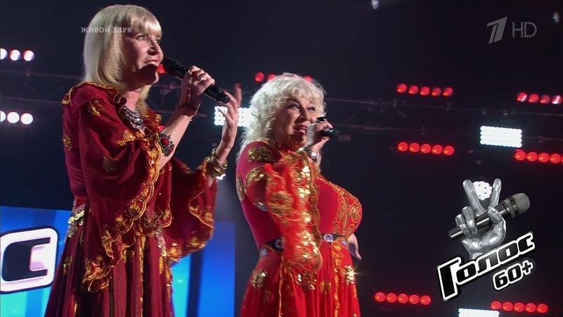 Ольга иГалина Богдановы Лодочка Слепые прослушивания Голос 60 Сезон 2