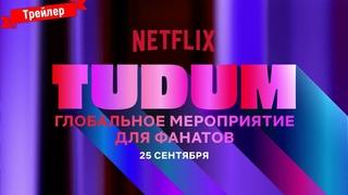 Tudum глобальное мероприятие для фанатов - трейлер (Netflix)