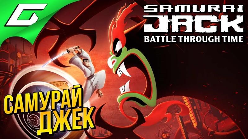 САМУРАЙ ДЖЕК ВЕРНУЛСЯ ➤ SAMURAI JACK Battle Through Time