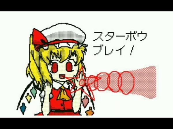 【うごメモ】【東方M-1ぐらんぷり】スカーレット姉妹 パロ