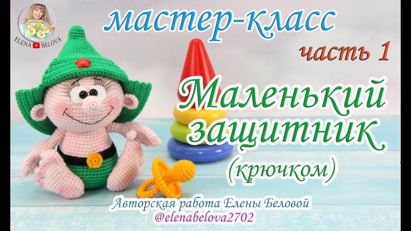 Мастер класс Маленький защитник 1 часть автор Елена Белова
